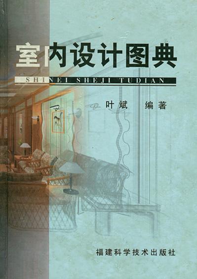 国广一叶 图书出版 福建图书 福州图书 室内设计 家居装饰 效