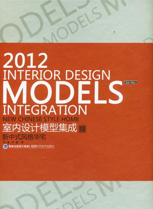 《2012室内设计模型集成》攘括《新中式风格