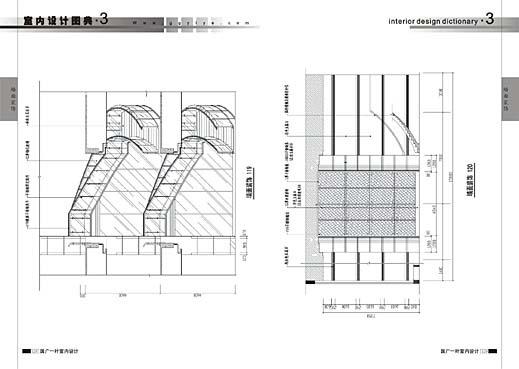 室内设计图典3 本书已售完停止邮寄