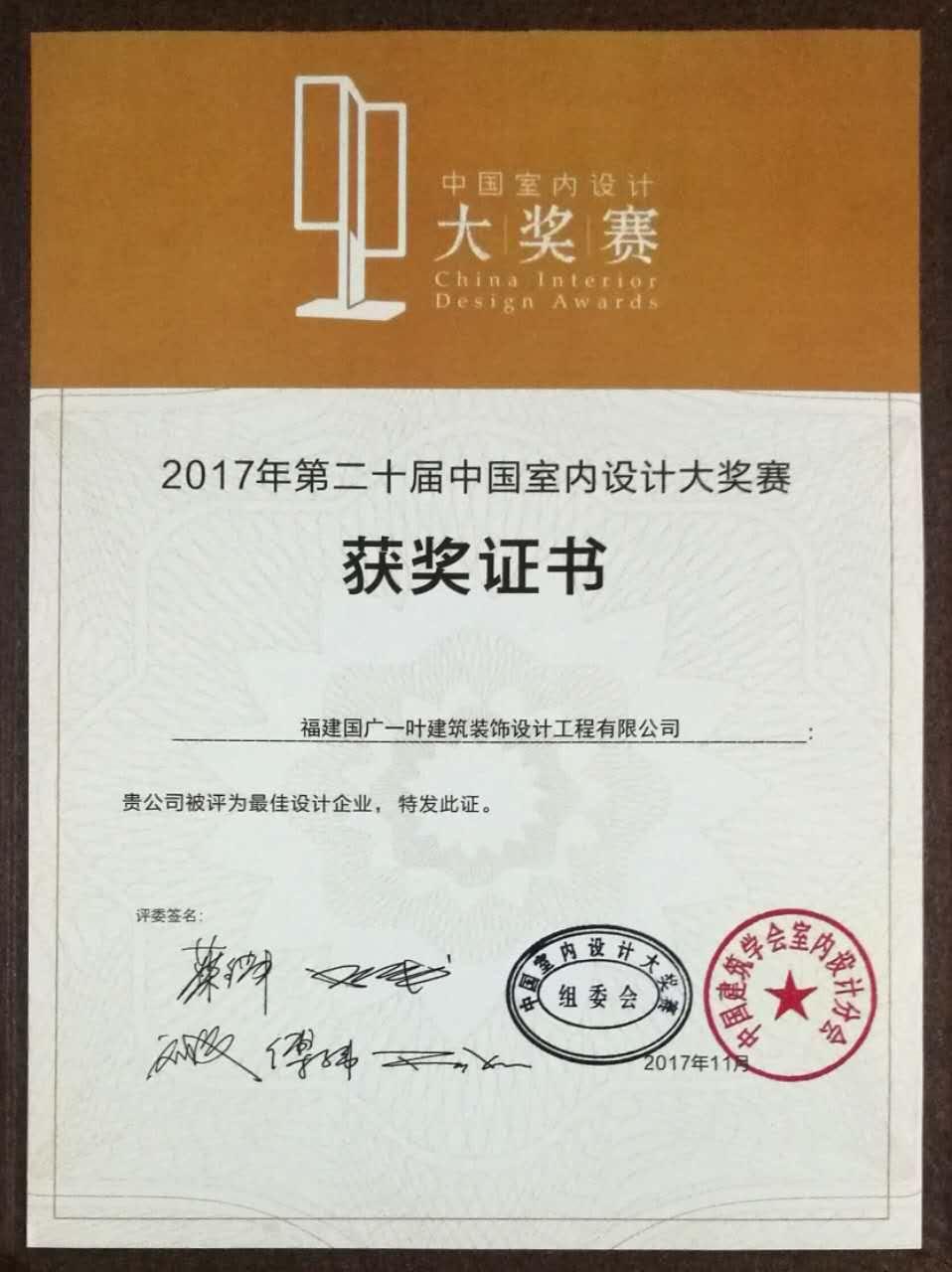 """2017年第二十届中国室内设计大奖赛,国广一叶获评""""最佳设计企业""""图片"""