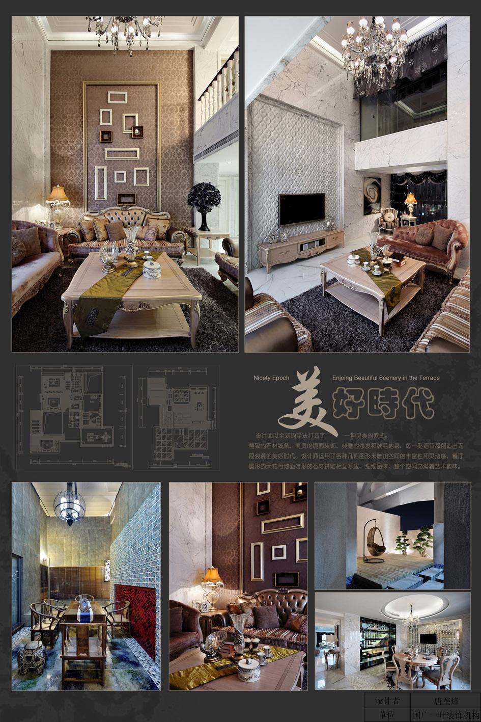 国广一叶作品美好时代建筑2012年福建省荣获室内设计资料集v作品地在哪图片