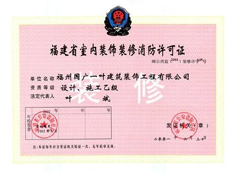 荣誉室 资质证书 福建省室内装饰装修消防许可证设计 施工
