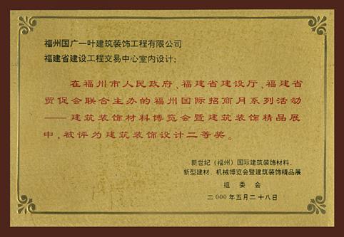 荣誉室 设计获奖证书