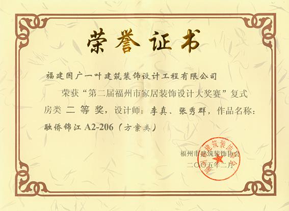 荣誉室 设计获奖证书 第二届福州市家居装饰设计大奖赛复
