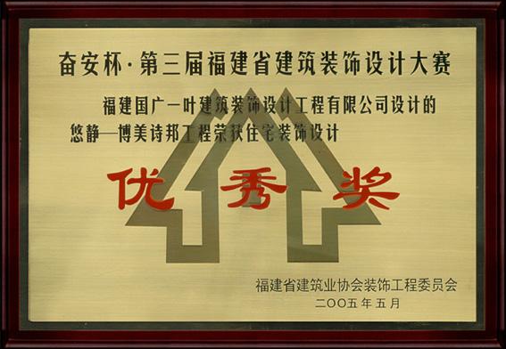 荣誉室 设计获奖证书 奋安杯 第三届福建省建筑装饰设计大赛优秀奖