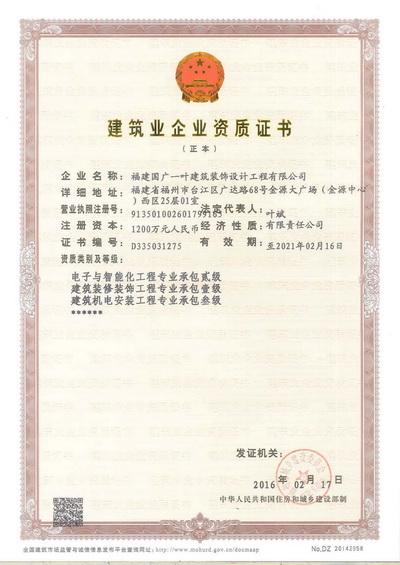 省,市装协常务理事单位,福州市重合同守信用企业协会常务理事单位